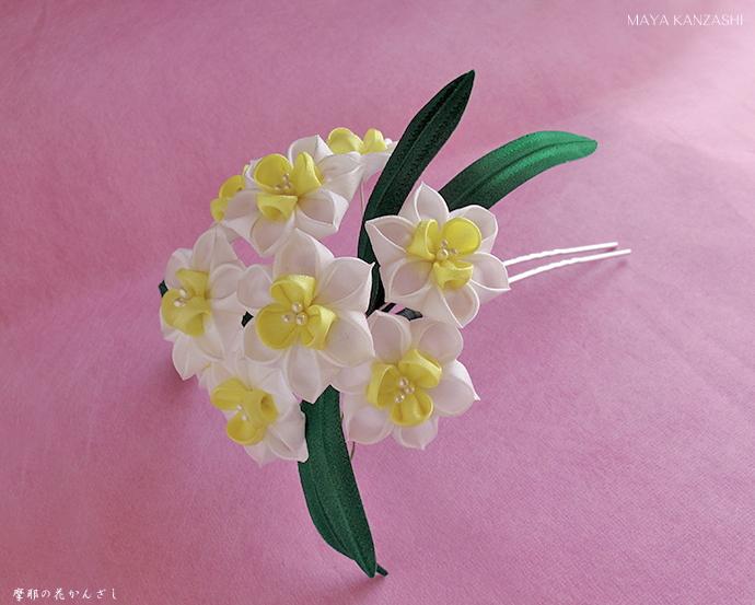 水仙 花かんざし