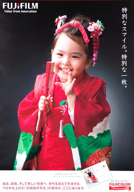富士フィルム七五三公式ポスター Fuji Film Prize winning photo.